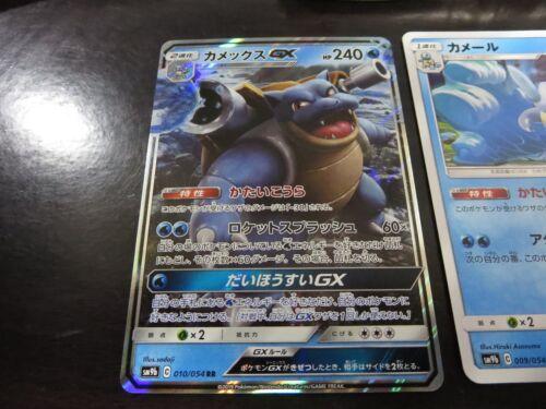 Pokemon card SM9b 010//054 Blastoise GX RR Evolution Set Full Metal Wall Japanese