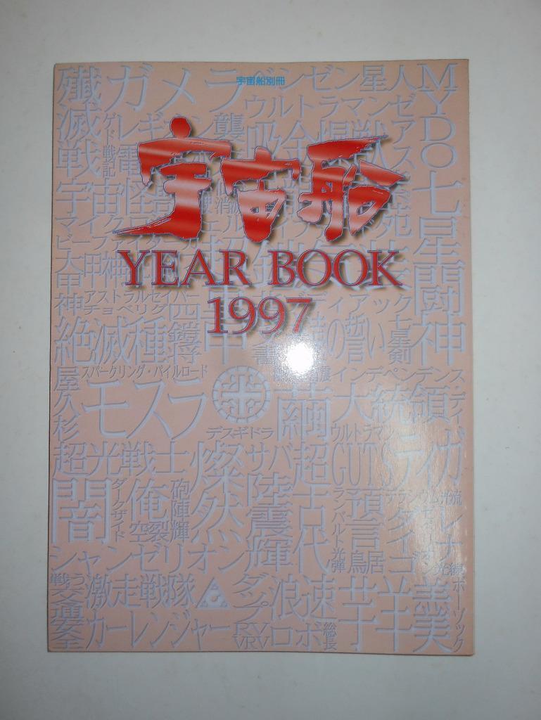 Uchusen Year Book 1997' Godzilla Kaiju Ultraman Sentai Tokusatsu SciFi Magazine