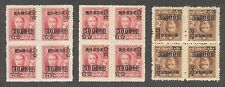China 1948 Dah Yeh Surch CNC in Long Box (6v Cpt, Block of 4) 2 Scans MNH