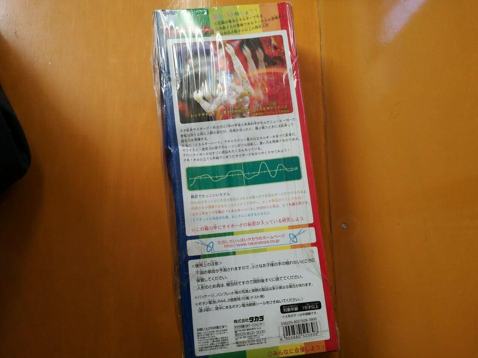 Neo Henshin Cyborg No. 1 gituttio b set TAKARA TAKARA TAKARA Alien shines japanese giocattolo F S 2ceddd