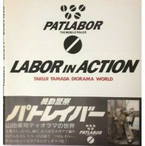 PATLABOR - LABOR IN ACTION - TAKUJI YAMADA DIORAMA WORLD art book