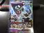 POKEMON Carte SM5M 033//066 aube AILES necrozma-GX RR Ultra prism Japonaise