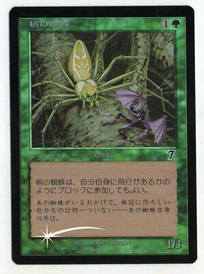 8x Giant Spider NM MTG Seventh 7th Edition Magic