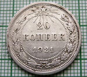 RUSSIA-RSFSR-1921-20-KOPEKS-SILVER-SCARCE-DATE