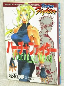 Details about VIRTUA FIGHTER Legend of Sarah Manga Comic TAKAHAL MATSUMOTO  Book TK90