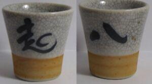 Asian-Theme-Shot-Glass-4482