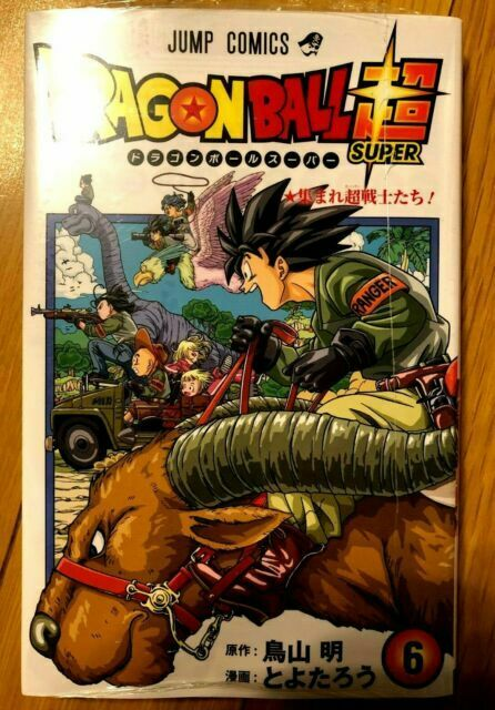 Japanese original version manga comics 6 DRAGON BALL SUPER