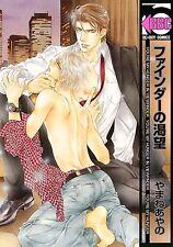 You're my hunger in viewfinder Japanese Comic Manga BL Yaoi Ayane Yamano BE BOY