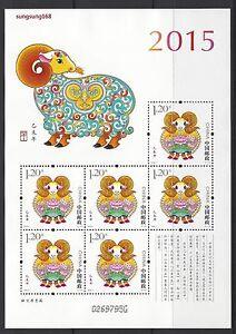 CHINA-2015-1-Mini-S-S-New-Year-of-Ram-Stamp