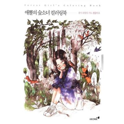 - Aeppol Forest Girl's Coloring Book Korean 128p Grafolio Illustration For  Sale Online EBay