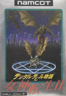 Digital Devil Story: Megami Tensei II (Nintendo Entertainment System, 1990) - Japanese Version