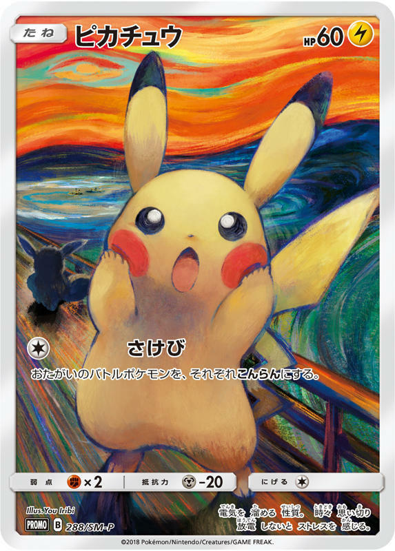 Pokemon Card Japanese Munch Pikachu  The Scream  288 SM-P PROMO Full Art Japan