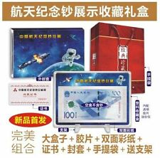 Display Box : China 2015 100 Yuan Aerospace Commemorative Banknote