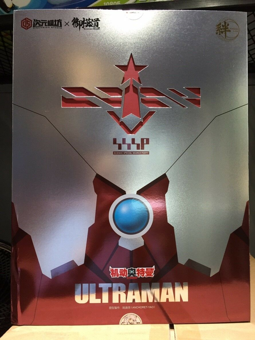 [W.H]MISB 00025 E-MODEL ULTRAMAN Shinjiro Hayata Pre-painted Model Kit 1 6