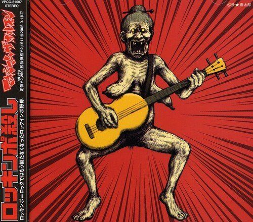 Rokkinpo Goroshi Maximum the Hormone Audio CD