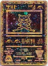 POKEMON Promo Card ANCIENT MEW Movie RARE Foil Mint New! HOLOFOIL PROMOTIONAL