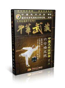 Taiji Mantis Quan Series No.8 Six Harmonies Coiling Dragon staff Sun Zhibin 2DVD