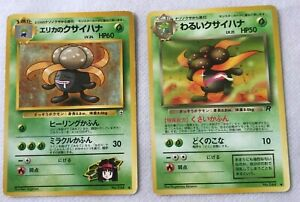 Dark Gloom  Erika's Gloom Pokemon Card Rare 2 sets Japanese Nintendo F/S