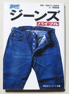 Jeans Bible book vintage detail photo collection Levi's 501 XX denim