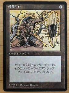 Meekstone-Japanese-FBB-4th-Edition-mtg-SP