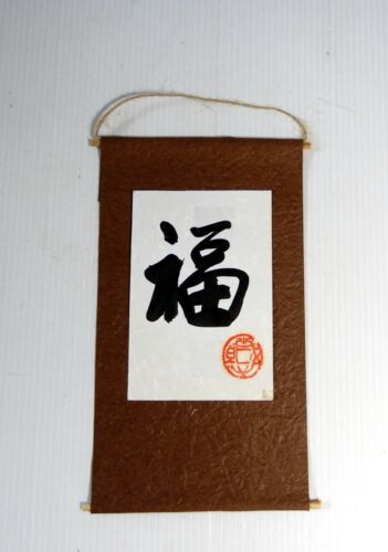 "Chinese dollhouse miniature Chinese calligraphy scroll /""wealth/"" Suzhou artist"