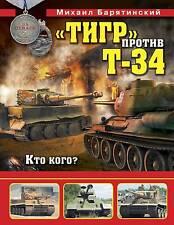 OTH-593 Pz.VI Tiger vs Т-34 hardcover book