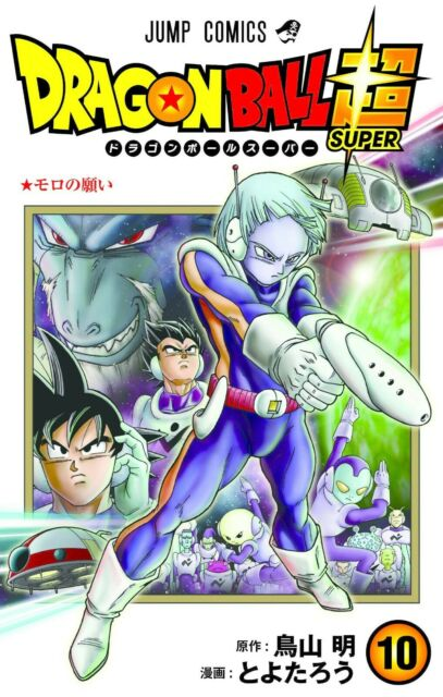 Dragon ball DBZ super Manga Comic Volume 10 japonais Jump Shueisha Japon