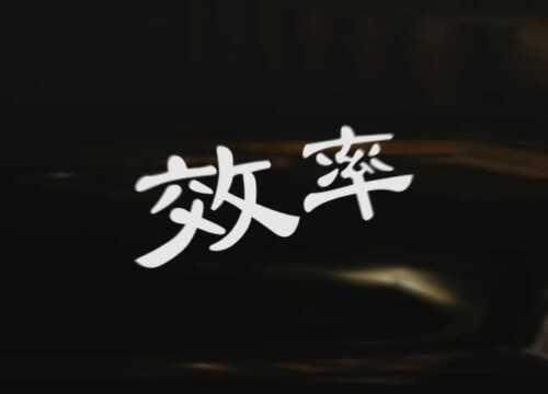 EFFICIENCY Kanji Japanese Vinyl Graphic Decal Car Bumper Sticker Chinese