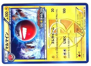 PROMO POKEMON JAPANESE N° 173/BW-P Gym Challenge ELECTRODE 100 HP Attack 100