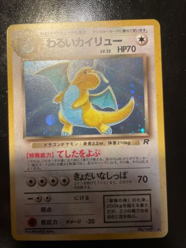 Japanese Dark Dragonite No. 149 Holo Foil Rare Pokemon Card - Team Rocket - 1996