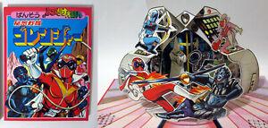 Himitsu-Sentai-Gorenger-Go-Ranger-Vintage-Pop-up-Book-Case-Banso-Japan-1975