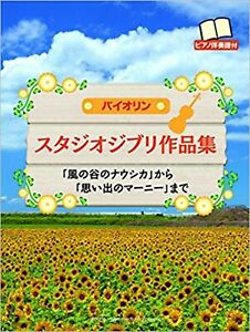 Intermediat-Studio-Ghibli-Violin-amp-Piano-accompaniment-Sheet-Music-Book-w-track