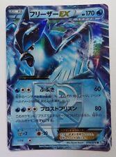Articuno ex - 016/070 BW7 Plasma Gale - Ultra Rare JAPANESE Pokemon Card