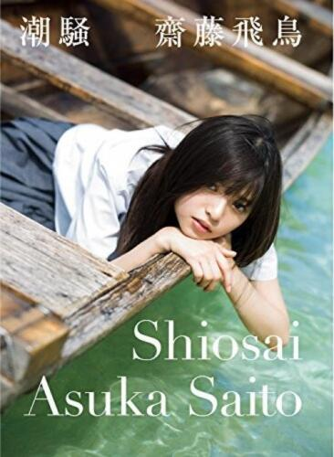 Asuka Saito First photo collection Shiosai Japanese Ido from Japan New