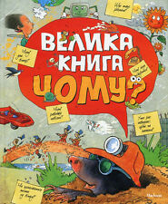 """Book in Ukrainian - """"I Wonder Why Encyclopedia"""" - for 5 to 10 year old children"""