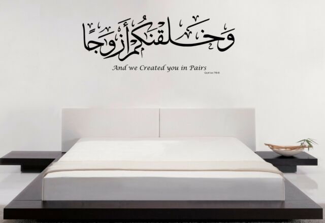 Islamic Wall Quotes We created you in pairs Surah Naba Wall Stickers UK 51a