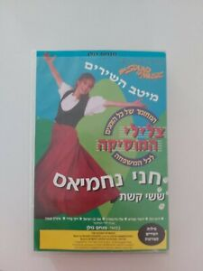Details about THE SOUND OF MUSIC HEBREW MUSICAL CAST ISRAELI VHS VIDEO
