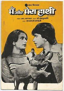 Main-Aur-Mera-Hathi-1981-press-book-Mithun