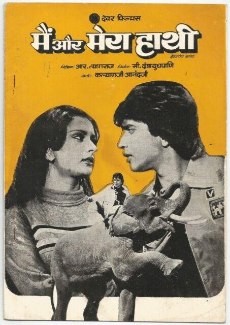 Main Aur Mera Hathi 1981 press book Mithun
