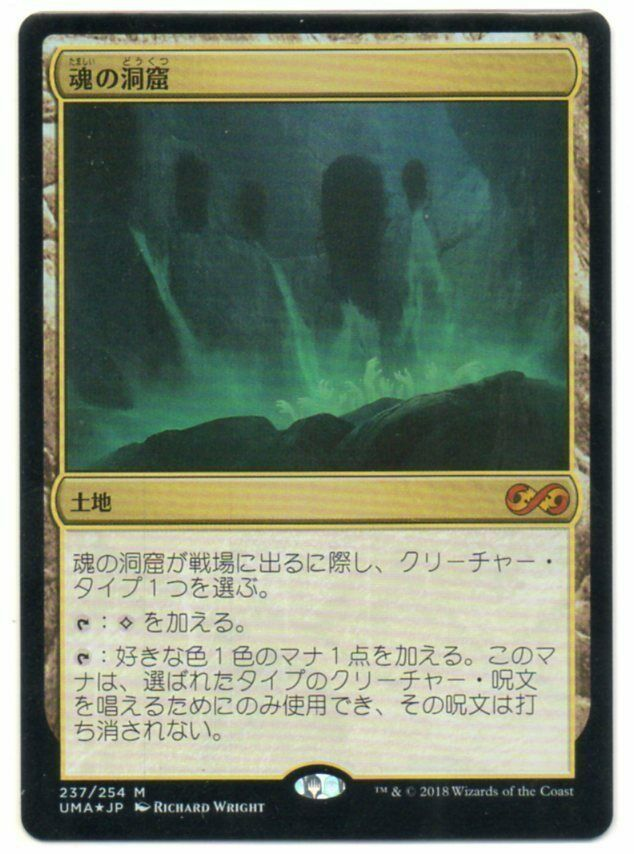 MTG Japanese Foil Foil Foil Cavern of Souls Ultimate Masters NM 7f8b50