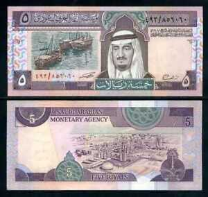 SAUDI-ARABIA-5-RIYAL-1984-P-22-UNC
