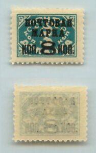 Russia-USSR-1927-SC-361-mint-Typo-perf-12-no-wmk-Type-II-d1194