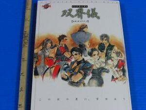 JAPAN-Soukaigi-Official-Guide-Book-w-POSTER-oop-rare