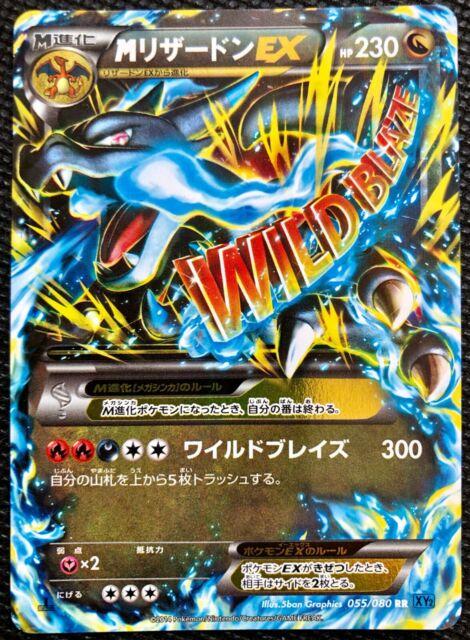 M Charizard EX 055/080 RR Holo - 1st Edition - Ultra Rare Pokemon Card Japanese