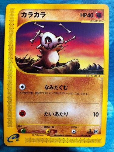 CUBONE 050//092 1ST E2 NM//MINT JAPANESE POKEMON CARD WIZARD AQUAPOLIS