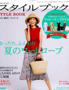MRS-STYLEBOOK-2018-High-Summer-Japanese-Dress-Making-Book