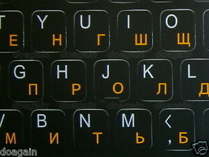 Details about Highest Quality RUSSIAN Keyboard Stickers Fast Free Postage  Australia Wide