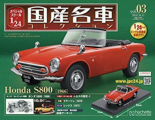 Japanese famous car collection vol.3 Honda S800 (1966) Magazine