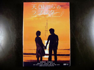 Japanese Movie Drama LOVE LETTER FROM HEAVEN DVD