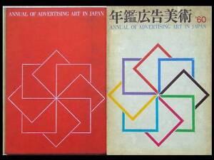 1960 Annual Of Advertising Art Japan - Graphisme, Publicite, Japon En Quantité LimitéE
